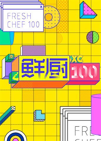 椴滃帹100