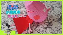 玩疯了手工课第10期:<B>小猪</B><B>佩奇</B>纸灯笼