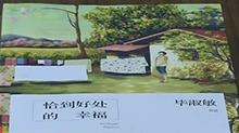治愈系暖心散文集《恰到好处的幸福》:毕淑敏45篇散文佳作 亲身经历探讨人生哲学