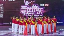 """""""舞比快乐""""第三届广场舞大赛第2期:郴州站"""