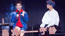 """<B>宁静</B>惊喜现身杨洋生日会 """"花少""""后首同框赞其是理想型"""