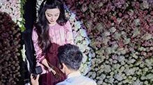 范冰冰生日当天被李晨求婚 何炅<B>杨幂</B>鹿晗携半个娱乐圈送祝福