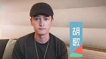 《快乐大本营》7月22日看点:甜馨胡歌刘涛合力送祝福 快乐家族感动落泪