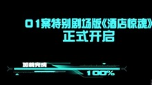 5分钟看完《明星大侦探3》01案:酒店惊魂(上)