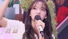 天天向上20180610期:SNH48黄婷婷程潇吐槽爸妈装修
