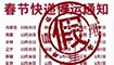 辟谣春节快递停发时间表 快递企业:全年无休