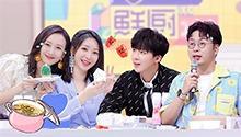 第6期:刘宇宁忆与初恋烤玉米