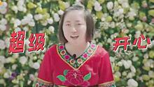 少年说:白族少女感谢中国速度