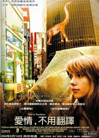 《迷失东京》在线观看
