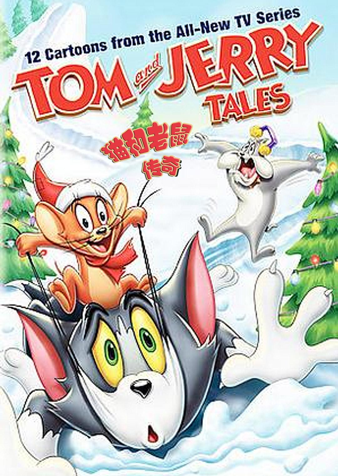 猫和老鼠传奇第一季(动漫)