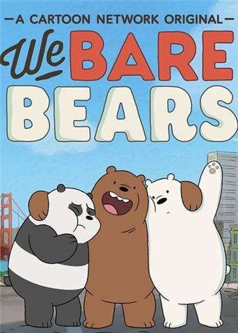 咱们裸熊第一季(动漫)