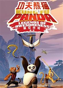 功夫熊猫 第一季