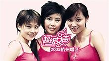 超级女声杭州唱区