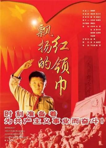 《飘扬的红领巾》在线观看