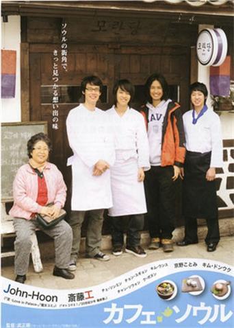 《首尔咖啡馆》在线观看