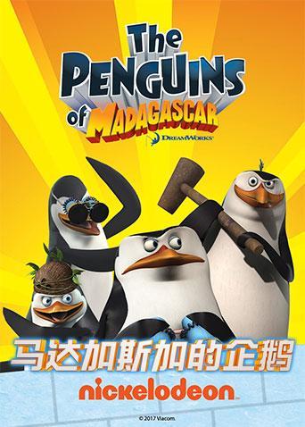 馬達加斯加的企鵝 第一季