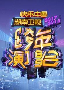 2017-2018湖南衛視跨年演唱會