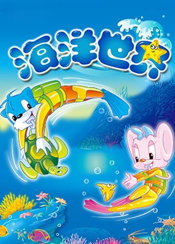 蓝猫淘气3000问之海洋世界