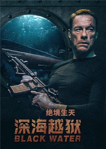 深海越狱普通话版