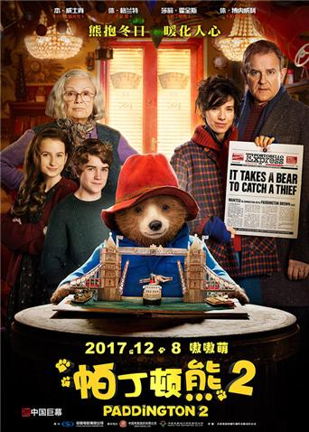 帕丁顿熊2 普通话版