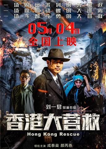 香港大营救(电影)