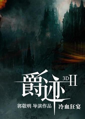 爵迹2:冷血狂宴(电影)