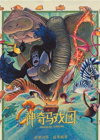 神奇马戏团之动物饼干普通话版(电影)