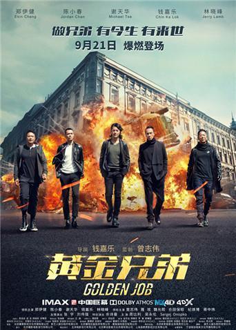 黄金兄弟粤语版