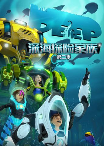 深海探險家族 第二季