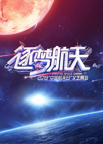 中国航天日文艺晚会