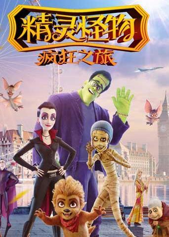 精灵怪物:疯狂之旅 普通话版