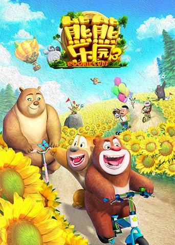 熊熊乐园 第三季