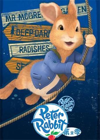 比得兔 第二季 英文版