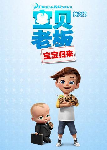 寶貝老板:寶寶歸來 第一季 英語版