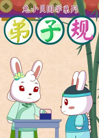 兔小貝弟子規