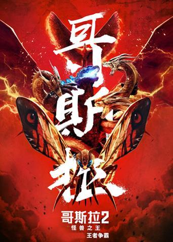 哥斯拉2:怪兽之王 普通话版