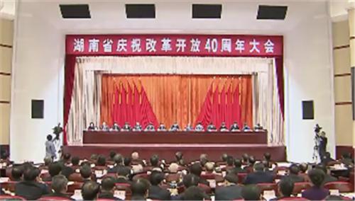 湖南省庆祝改革开放40周年大会举行