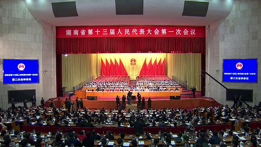 省十三届人大一次会议第二次全会