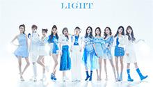 火箭少女101《Light》官方版MV