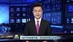 習近平向首屆中國—非洲經貿博覽會致賀信