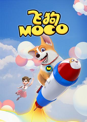 飞狗MOCO 2021