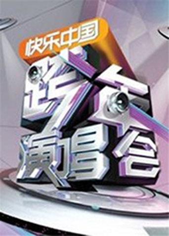 2011-2012湖南卫视跨年演唱会