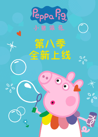 小猪佩奇第八季手机电影