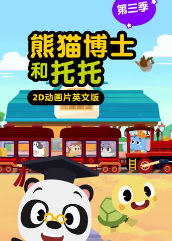 熊猫博士和托托第三季 英文版